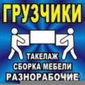 Услуги проффесиональных грузчиков в Кинешме и обл.