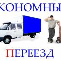 Грузоперевозки. Экономный переезд. Услуги опытных грузчиков.