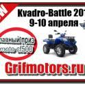 ГрифМоторс Квадро-Батл 2016 весна