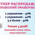 Грандиозная распродажа украшений Swarovski!