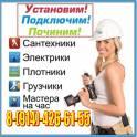 Служба домашнего сервиса, выполняющая различные виды мелких ремонтных работ.