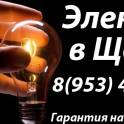 Электрик, Электромонтажник
