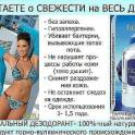 Природный дезодорант -алунит
