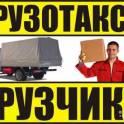 Услуги аккуратных Грузчиков и перевозки Газелями-ВЫВОЗ МУСОРА
