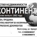 КОНТИНЕНТ ВСЕ СДЕЛКИ С НЕДВИЖИМОСТЬЮ С 1992