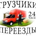 Квартирные переезды. Омск-Область-Россия. Грузчики