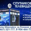 Спутниковое телевидение (Триколор, НТВ-плюс, Телекарта)