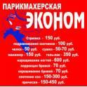 Эконом Парикмахерская и Ногтевой сервис