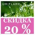 Косметика Oriflame -20 процентов