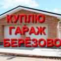 КУПЛЮ ГАРАЖ В РАЙОНЕ БЕРЁЗОВО