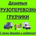Услуги трезвых и аккуратных грузчиков-Газели в наличии