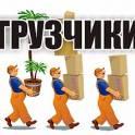 Услуги русских разнорабочих