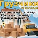 Предоставлю грузчиков на любые виды работ