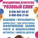 Организация праздников и свадебных торжеств в Солнечногорске Зеленограде Клину