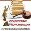 Юридические консультации!!!
