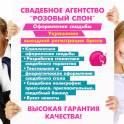 Свадебное оформление зала и выездной регистрации в Солнечногорске.