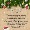 Новогодние чудеса идут к Вам!!! Дед Мороз. Сосновоборск. Железногорск