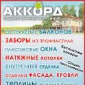 ВСЕ виды строительно отделочных работ в Колпашево