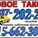 Пассажирские перевозки легковым такси