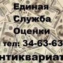 куплю антиквариат очень дорого 89053846363 выезд в любой район круглосуточно в вольске