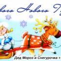 Дед Мороз и Снегурочка подарят сказку Вашим деткам