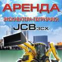 Аренда экскаватора погрузчика JCB 3cx