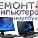 Установка Windows, программ, драйверов антивируса. Ремонт компьютеров. Выезд на дом в Улан-Удэ