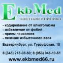 Кодирование от алкогольной зависимости в Екатеринбурге