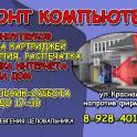 Ремонт Компьютеров на Красной