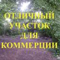 Продам участок под коммерцию в самом центре Тимашевска