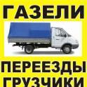 Услуги грузчиков разнорабочих Транспорт Перевозка