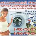 Ремонт стиральных машин в Звенигороде