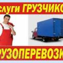 Грузоперевозки, грузчики, разборка мебели Тел 8-952-001-00-00
