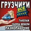 Грузоперевозки-Переезды-Грузчики
