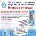Чистая вода с минералами на розлив  1Л - 3 РУБ