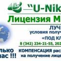 Лицензия  МЧС (пожарная лицензия).