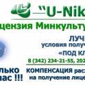 Лицензия Минкультуры (на реставрацию).