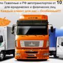 Услуги транспортной компании по цене «частника»