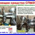 СПМ25 концентрированное средство для поверхностей с жировыми загрязнениями
