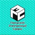 Городской Электронный Сервис