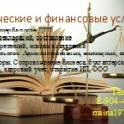 Юридические и финансовые услуги