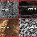 Отсев, щебень, песок, бут, торф, земля, галька, пушонка
