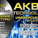 АкваTechnology, фотография 12