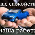 Страхование такси выгодно, фотография 2