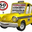 Такси в Аэропрт, Такси Дешево, Такси Быстро