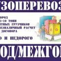 Газель грузопассажирская Фермер 5-ти местная с услугами грузчиков