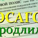 Доставка диагностической карты по Москве 1000., фотография 10
