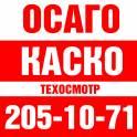 Автострахование Каско, Осаго без дополнительных страховок с сохранением скидок. Техосмотр.