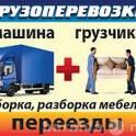 Срочный заказ газели и грузчиков для переезда, сборщики мебели, такелажники