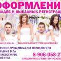 Оформление свадеб и выездных регистраций брака в Зеленограде.